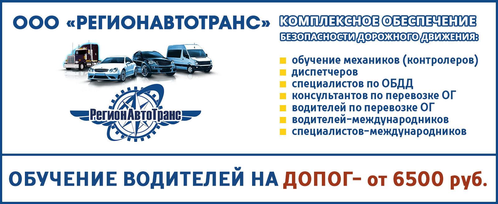 ООО Регионавтотранс